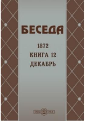 Беседа. 1872. Книга 12, Декабрь