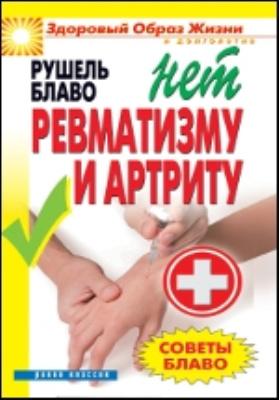 Советы Блаво. НЕТ ревматизму и артриту