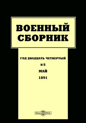 Военный сборник: журнал. 1891. Том 199. №5