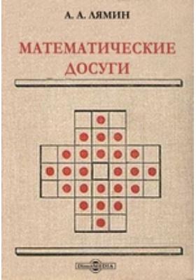 Математические досуги