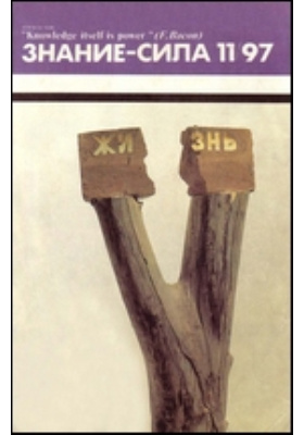 Знание-сила: журнал. 1997. № 11
