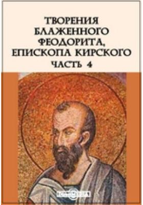 Творения блаженного Феодорита, епископа Кирского: духовно-просветительское издание, Ч. 4