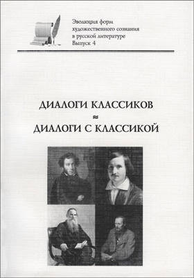 Диалоги классиков — диалоги с классикой: сборник научных статей
