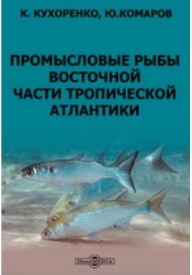 Промысловые рыбы восточной части тропической Атлантики