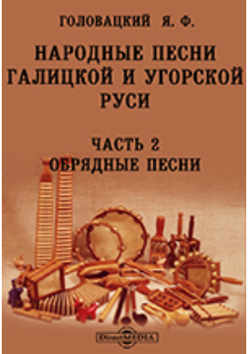 Народные песни Галицкой и Угорской Руси, Ч. 2. Обрядные песни