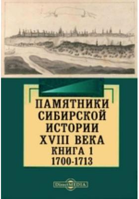 Памятники сибирской истории XVIII века. Книга 1. 1700-1713