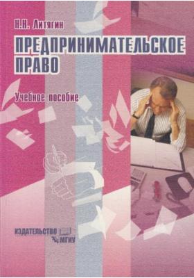 Предпринимательское право : Учебное пособие. 3-е издание