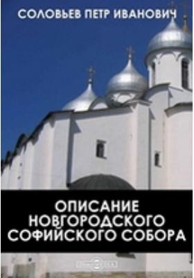 Описание Новгородского Софийского собора