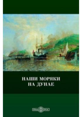 Наши моряки на Дунае