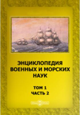 Энциклопедия военных и морских наук: энциклопедия. Т. 1, Ч. 2. Баба – Бюрней