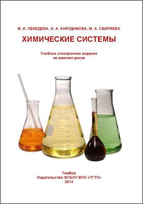 Химические системы: учебное пособие
