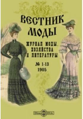 Вестник моды. 1905. № 1-13