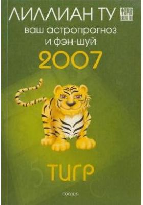Тигр. Ваш астропрогноз и фэн-шуй на 2007 год