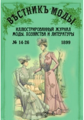 Вестник моды: журнал. 1899. № 14-26