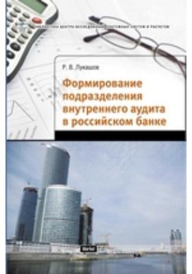Формирование подразделения внутреннего аудита в российском банке
