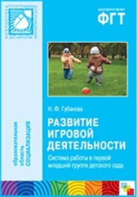 Развитие игровой деятельности. Система работы в первой младшей группе детского сада