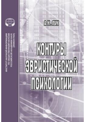 Контуры эвристической психологии: монография