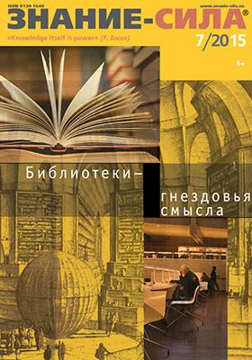 Знание-сила: ежемесячный научно-популярный и научно-художественный журнал. 2015. № 7