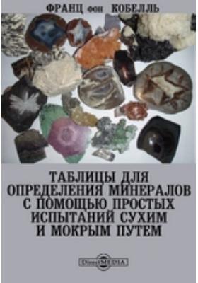 Таблицы для определения минералов с помощью простых испытаний сухим и мокрым путем