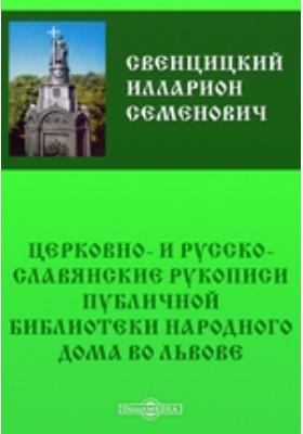 Церковно- и русско-славянские рукописи публичной библиотеки народного дома во Львове