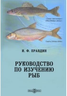 Руководство по изучению рыб