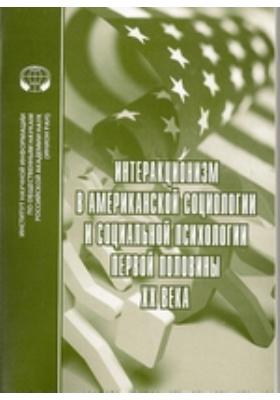 Интеракционизм в американской социологии и социальной психологии первой половины ХХ века: сборник переводов
