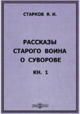 Рассказы Старого воина о Суворове: В 3 кн: художественная литература. Книга 1