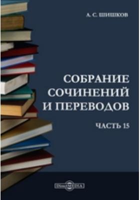 Собрание сочинений и переводов, Ч. 15