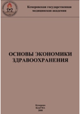 Основы экономики здравоохранения: учебное пособие