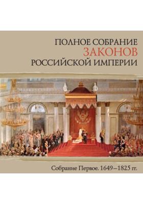 Полное собрание законов Российской Империи. Собрание Первое. 1649-1825 гг.