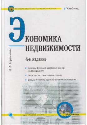Экономика недвижимости : Учебник. 4-е издание, переработанное и дополненное