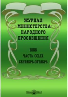 Журнал Министерства Народного Просвещения: журнал. 1888. Сентябрь-октябрь, Ч. 259