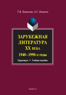 Зарубежная литература ХХ века (1940-1990 гг.) : практикум: учебное пособие