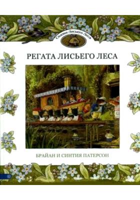Регата Лисьего Леса = The Foxwood Regatta : 2-е издание, исправленное