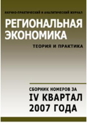 Региональная экономика = Regional economics : теория и практика: журнал. 2007. № 13/18