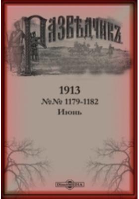 Разведчик. 1913. №№ 1179-1182, Июнь