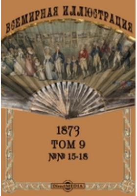 Всемирная иллюстрация. 1873. Т. 9, №№ 15-18