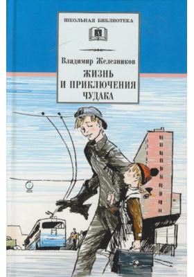 """Жизнь и приключения чудака (Чудак из шестого """"Б"""") : Повесть"""
