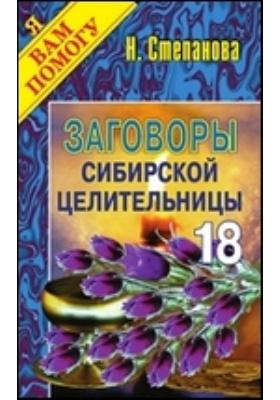 Заговоры сибирской целительницы-18