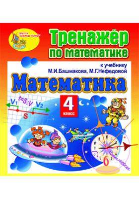 Тренажёр по математике для 4-го класса к учебнику М. И. Башмакова и М. Г. Нефедовой. Серия «Планета знаний»