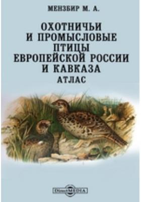 Охотничьи и промысловые птицы Европейской России и Кавказа. Атлас