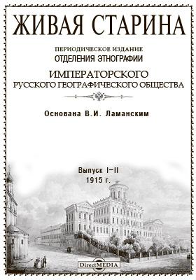 Живая Старина. 1915: газета. 1915. Выпуски 1-2. Год 24