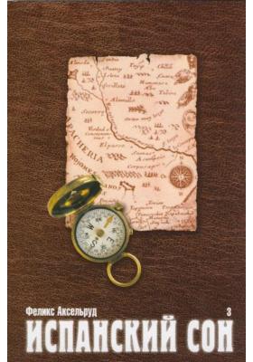 Испанский сон. 1997-1999. В 3-х книгах. Книга 3 : Роман