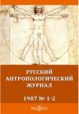 Русский антропологический журнал. 1907. №№ 1-2