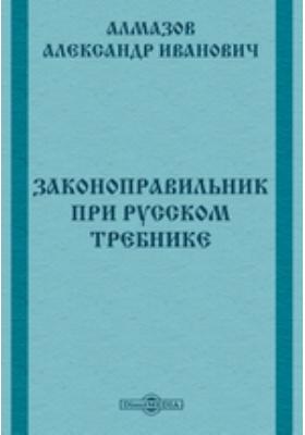 Законоправильникпри русском Требнике