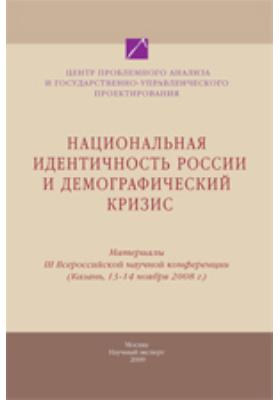 Национальная идентичность России и демографический кризис : материалы III Всероссийской научной конференции (Казань, 13-14 ноября, 2008 г.): материалы конференций
