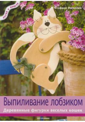 Выпиливание лобзиком = Country-Katzen : Деревянные фигурки веселых кошек