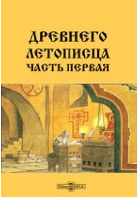 Древнего летописца : часть первая: монография