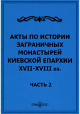 Акты по истории заграничных монастырей Киевской епархии XVII-XVIII вв, Ч. 2