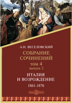Собрание сочинений. Серия 2. Италия и Возрождение. (1861-1876). Т. 4, Вып. 2, Т. 2, Вып. 2
